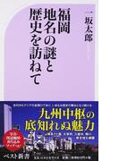 福岡地名の謎と歴史を訪ねて (ベスト新書)(ベスト新書)