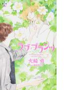 ラブ・プランツ (CROSS NOVELS)(Cross novels)