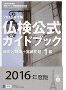 1級仏検公式ガイドブック傾向と対策+実施問題 文部科学省後援実用フランス語技能検定試験 2016年度版