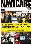 NAVI CARS Vol.23