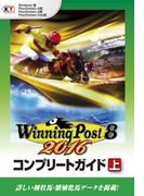 【全1-2セット】ウイニングポスト8 2016 コンプリートガイド