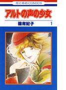 【全1-3セット】アルトの声の少女(花とゆめコミックス)