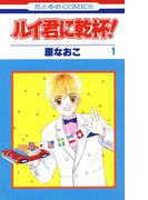【全1-4セット】ルイ君に乾杯!(花とゆめコミックス)