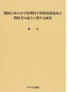 戦後日本の小学校理科学習指導要領及び教科書の成立に関する研究