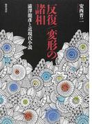 反復/変形の諸相 澁澤龍彦と近現代小説