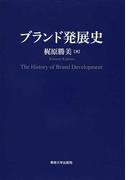 ブランド発展史