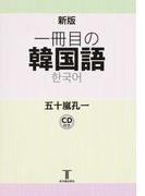 一冊目の韓国語 新版