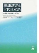琉球諸語と古代日本語 日琉祖語の再建にむけて