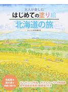 大人が楽しむはじめての塗り絵北海道の旅