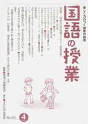 国語の授業 楽しく力のつく授業の創造 No.253 〈特集〉一読総合法の授業づくりと「言語活動」