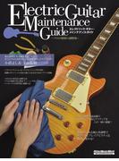 エレクトリック・ギター・メインテナンス・ガイド(ギター・マガジン)