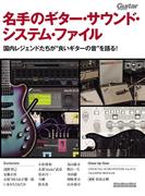 名手のギター・サウンド・システム・ファイル(ギター・マガジン)