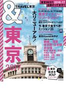&TRAVEL 東京 2017(朝日オリジナル)