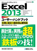 【期間限定価格】Excel2013ユーザー・ハンドブック 仕事に役立つ基本技&便利技