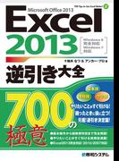 Excel 2013逆引き大全 700の極意