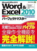 Word&Excel 2010 パーフェクトマスター