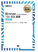 [ワイド版]オラクルマスター教科書 Bronze Oracle Database 12c SQL基礎 解説編