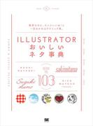 【期間限定価格】Illustratorおいしいネタ事典