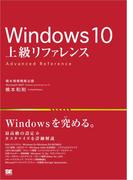 【期間限定価格】Windows 10 上級リファレンス