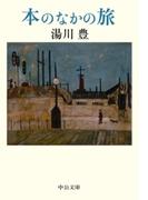 本のなかの旅(中公文庫)