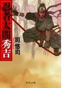 忍者太閤秀吉(中公文庫)