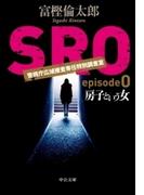 SRO episode0 房子という女(中公文庫)