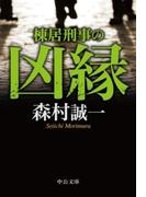 棟居刑事の凶縁(中公文庫)