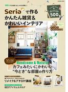 【期間限定価格】Seriaで作るかんたん雑貨&かわいいインテリア(学研MOOK)