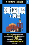 わがまま歩き旅行会話5 韓国語+英語(ブルーガイド)