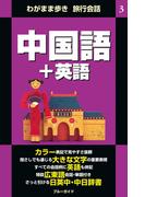 わがまま歩き旅行会話3 中国語+英語(ブルーガイド)