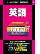 わがまま歩き旅行会話1 英語(ブルーガイド)