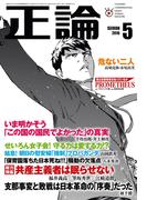 月刊正論2016年5月号(月刊正論)