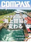 海事総合誌COMPASS2016年3月号