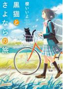 黒猫とさよならの旅(スターツ出版文庫)
