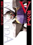 電撃データコレクション(20) ∀ガンダム(DENGEKI HOBBY BOOKS)