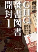GHQ焚書図書開封1 米占領軍に消された戦前の日本(徳間文庫カレッジ)