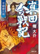 真田合戦記2 幸綱雌伏篇(徳間文庫)