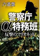 警察庁α特務班 反撃のマリオネット(徳間文庫)