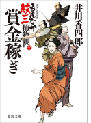もんなか紋三捕物帳 賞金稼ぎ(徳間文庫)