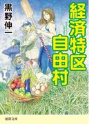 経済特区自由村(徳間文庫)