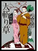 妖草師 人斬り草(徳間文庫)