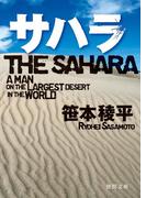 サハラ(徳間文庫)
