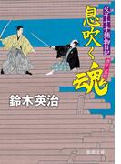 父子十手捕物日記 息吹く魂(徳間文庫)