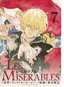 レ ミゼラブル 7(ゲッサン少年サンデーコミックス)