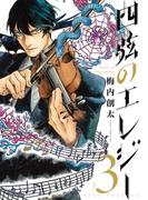四弦のエレジー 3(ゲッサン少年サンデーコミックス)