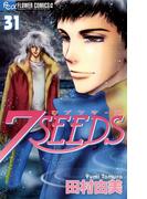 7SEEDS 31(フラワーコミックスα)