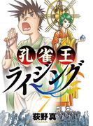 孔雀王ライジング 7(ビッグコミックス)
