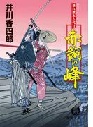 暴れ旗本八代目 赤銅の峰(徳間文庫)