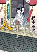 父子十手捕物日記 さまよう人(徳間文庫)