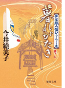 暮れがたき 夢草紙人情ひぐらし店(徳間文庫)